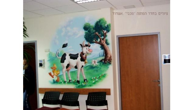 חדר המתנה במרפאה באשדוד