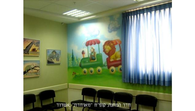 ציור קיר חדר המתנה מרפאה באשדוד