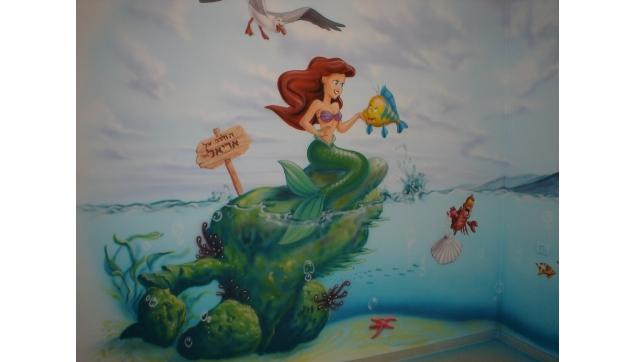 בת הים 1