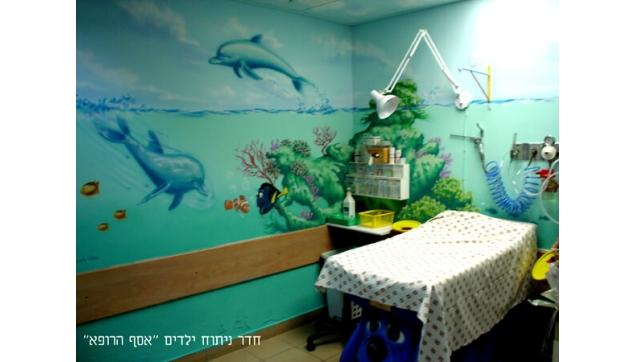 ציורי קיר בחדר ניתוח אסף הרופא