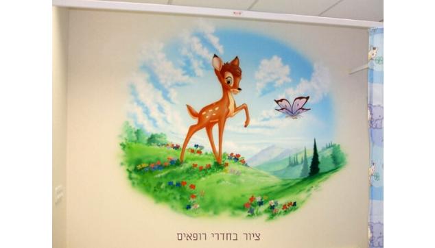 ציור קיר בבית חולים