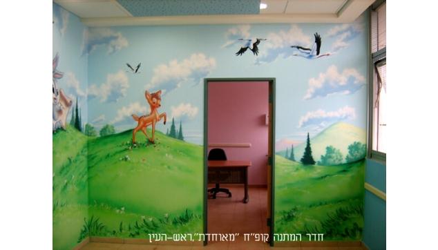 ציור קיר מרפאות